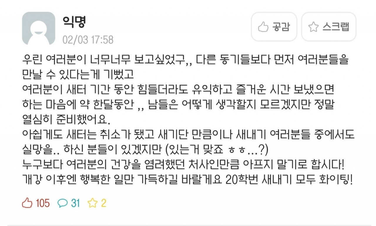 ▲ On February 3, the post that expresses regret at the cancellation decision of Learning place for newbies (새내기새로배움터), was uploaded in CUK EVERYTIME, a community for university students. (출처=everytime.kr)