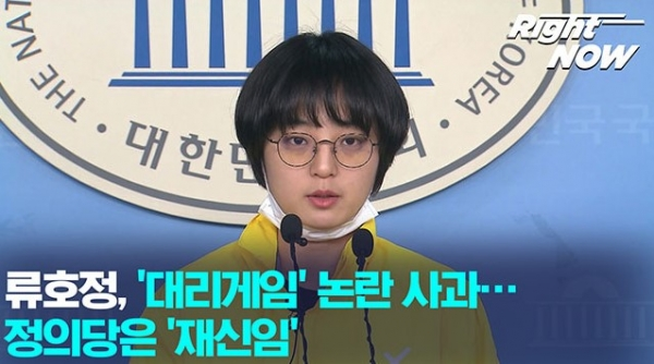 = Candidate Ryu apologizes for the Boosting. (photo by MBC NEWS)