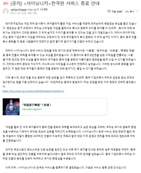▲Announcement of Shining Nikki's closing of its Korean version. With this announcement, Paper Games attached an article written by the Communist China Youth League arguing that the Korean royal costumes were presented by the Ming emperor, and that Korea did not have its own dress system. Such response took criticism from Korean users and citizens. Source=https://cafe.naver.com